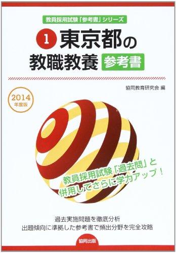東京都の教職教養参考書 2014年度版 (教員採用試験「参考書」シリーズ)の詳細を見る