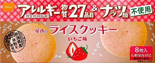 尾西のライスクッキー いちご味 48箱 アレルギー物質27品目不使用 5年保存