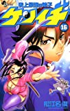 史上最強の弟子ケンイチ(16) (少年サンデーコミックス)