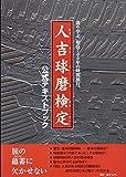 巡り学ぶ、相良700年の時間旅行。 人吉球磨検定 公式テキストブック