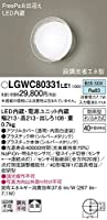 パナソニック(Panasonic) Everleds LED FreePaお出迎え・段調光省エネ型 防雨型ポーチライト LGWC80331LE1 (拡散タイプ・昼白色)