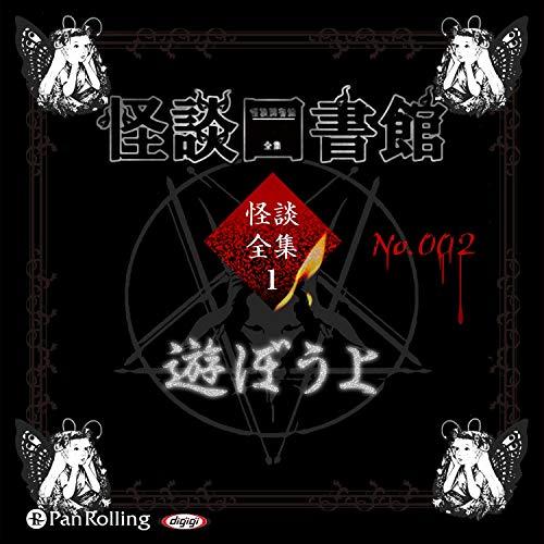 『怪談図書館・怪談全集1 No.002 遊ぼうよ』のカバーアート