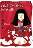 わたしの人形は良い人形 (山岸凉子スペシャルセレクション)