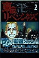 東京卍リベンジャーズ(2) (講談社コミックス)