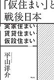 「仮住まい」と戦後日本
