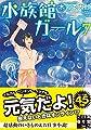 水族館ガール7 (実業之日本社文庫)