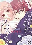 偽装結婚のススメ ~溺愛彼氏とすれちがい~ 2 (2) (プリンセス・コミックス・プチ・プリ)