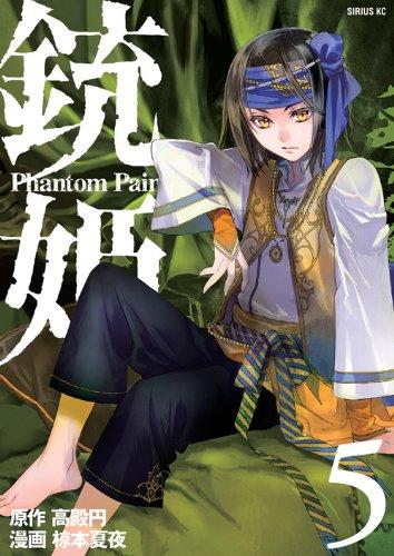 銃姫 -Phantom Pain-(5) (シリウスKC)