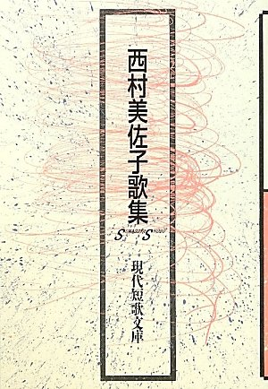 西村美佐子歌集 (現代短歌文庫)
