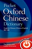 Pocket Oxford Chinese Dictionary: English Chinese Chinese English (Oxford Dictionaries)
