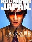 ROCKIN'ON JAPAN (ロッキング・オン・ジャパン) 2001年 01月号 [雑誌]