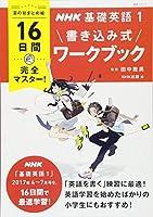 NHK基礎英語1 16日間完全マスター!  書き込み式ワークブック―夏の総まとめ編 (語学シリーズ)