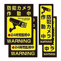 [tentsulight]大判 防犯ステッカー 4枚セット A4サイズ セキュリティステッカー 屋内屋外両用 防水素材 防犯カメラ作動中 [gs-pl-sticker-128] (黒 黄色)