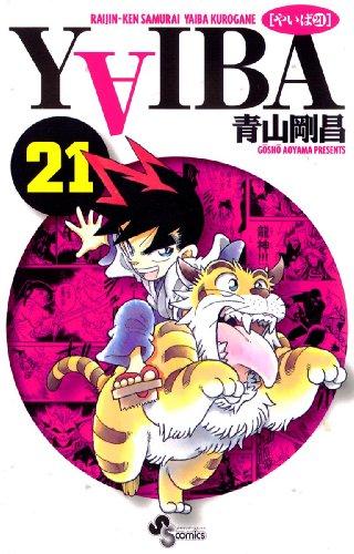 YAIBA(21) YAIBA (少年サンデーコミックス)