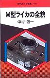 M型ライカの全貌 (現代カメラ新書 (No.93))