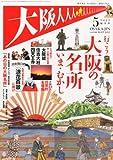 大阪人 2012年 05月号 [雑誌]