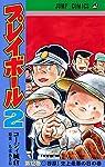 プレイボール2 12 (ジャンプコミックス)