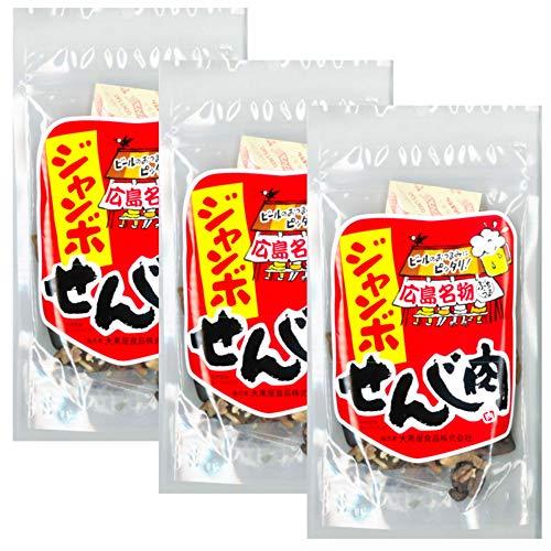 【広島名産】ジャンボせんじ肉 3袋セット(1袋70g×3) ホルモン珍味【大黒屋食品】