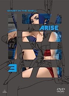 攻殻機動隊ARISE (GHOST IN THE SHELL ARISE) 3 [DVD]