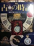 甦る古の時計 「ブリティッシュ」1911年型 (通巻37号)