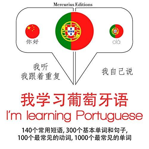 I'm learning Portuguese cover art
