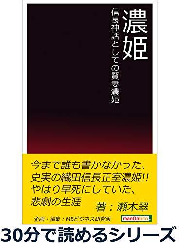 濃姫 信長神話としての賢妻濃姫。30分で読めるシリーズ