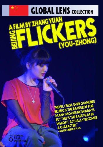 Beijing Flickers (You-Zhong) - Amazon.com Exclusive
