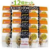 ヤマザキ テイスティロング チョコチップメロンパン 12個セット