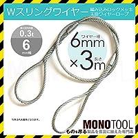 編み込み×ロック加工ワイヤーロープ 1本 メッキ 6mmx3m ヒゲなし