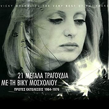 21 Megala Tragoudia Me Ti Viki Mosholiou (Remastered)