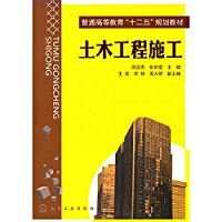Civil Engineering Construction (Planed Textbook for College Education) (Chinese Edition)