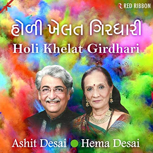 Ashit Desai, Hema Desai & Alap Desai