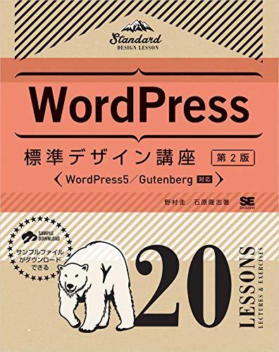 WordPress標準デザイン講座 20LESSONS【第2版】