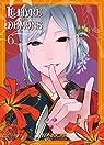 Le livre des démons, tome 6 par Konkichi