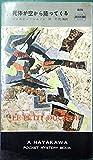 チビ医者の犯罪診療簿〈第1〉死体が空から降つてくる (1958年) (世界探偵小説全集)