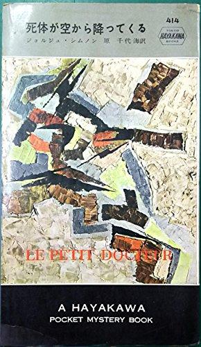 チビ医者の犯罪診療簿〈第1〉死体が空から降つてくる (1958年) (世界探偵小説全集)の詳細を見る