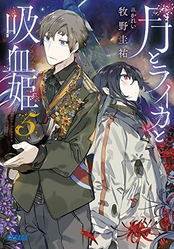 月とライカと吸血姫 (5) (ガガガ文庫)