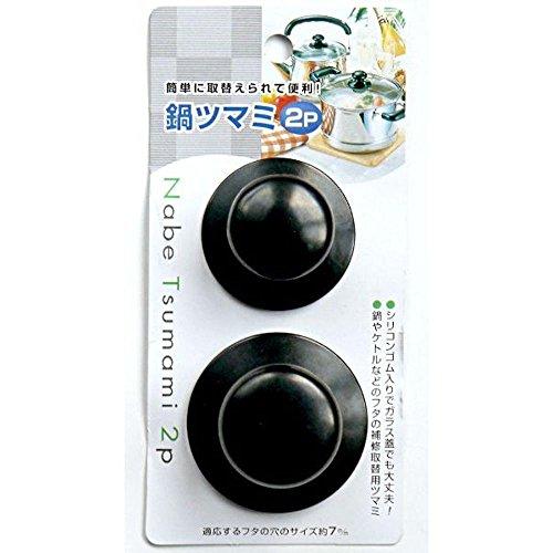 JapanBargain 3221, Universal Replacement Knobs for Cooking Pan Pot Lid Knob, Set of 2, Black