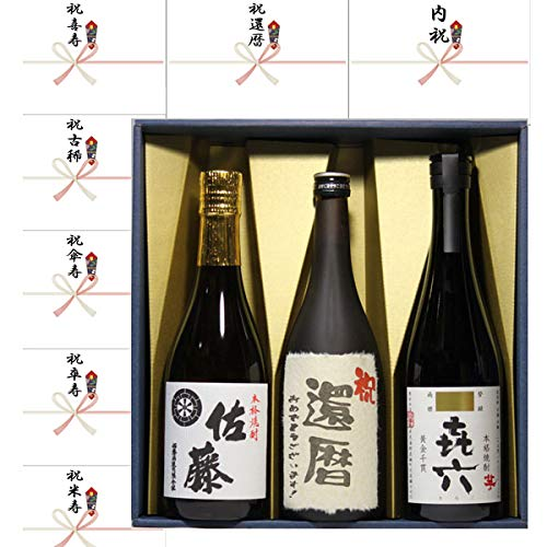 還暦祝い ギフト お酒 還暦祝い のし+ 還暦祝い ラベル黒麹芋焼酎+佐藤白+喜六 720ml 3本セット