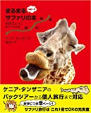 ケニア・タンザニア旅ガイド まるまるサファリの本 ver.3(発行:サワ企画)
