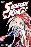 SHAMAN KING ~シャーマンキング~ KC完結版(14) (少年マガジンエッジコミックス)