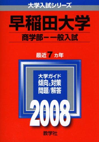 早稲田大学(商学部-一般入試) 2008年版 (大学入試シリーズ 361)