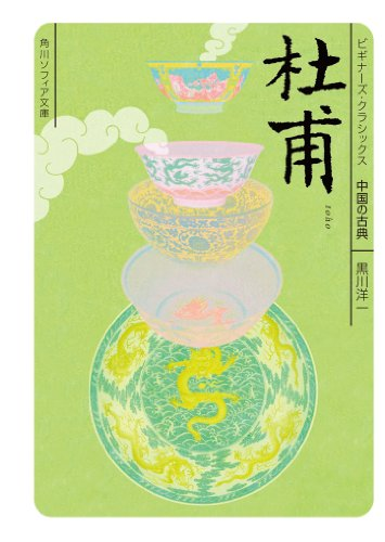 杜甫 ビギナーズ・クラシックス 中国の古典 (角川ソフィア文庫)