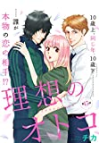 理想のオトコ 分冊版(15) (ARIAコミックス)