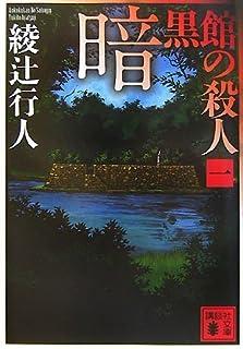 暗黒館の殺人(一) (講談社文庫)