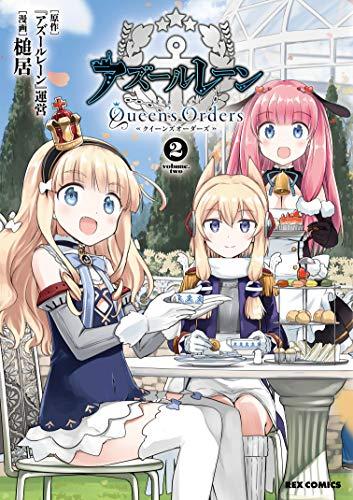 アズールレーン Queen's Orders (2) (REXコミックス)