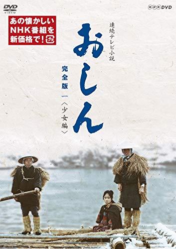 連続テレビ小説 おしん 完全版 一 少女編(新価格)                                                                                                                            [DVD]