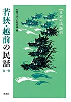 若狭・越前の民話 第1集 (日本の民話 新版 44)