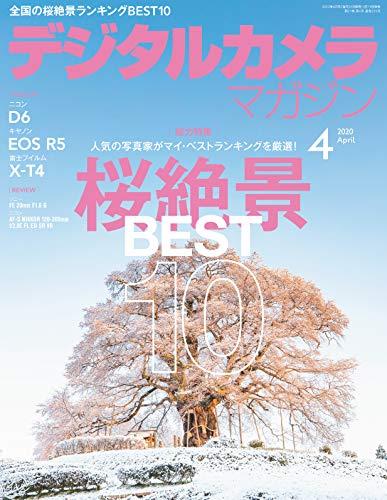 「デジタルカメラマガジン」の表紙