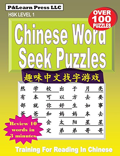 Chinese Word Seek Puzzles: HSK Level 1 (P&Learn Chinese Serial, Band 5)